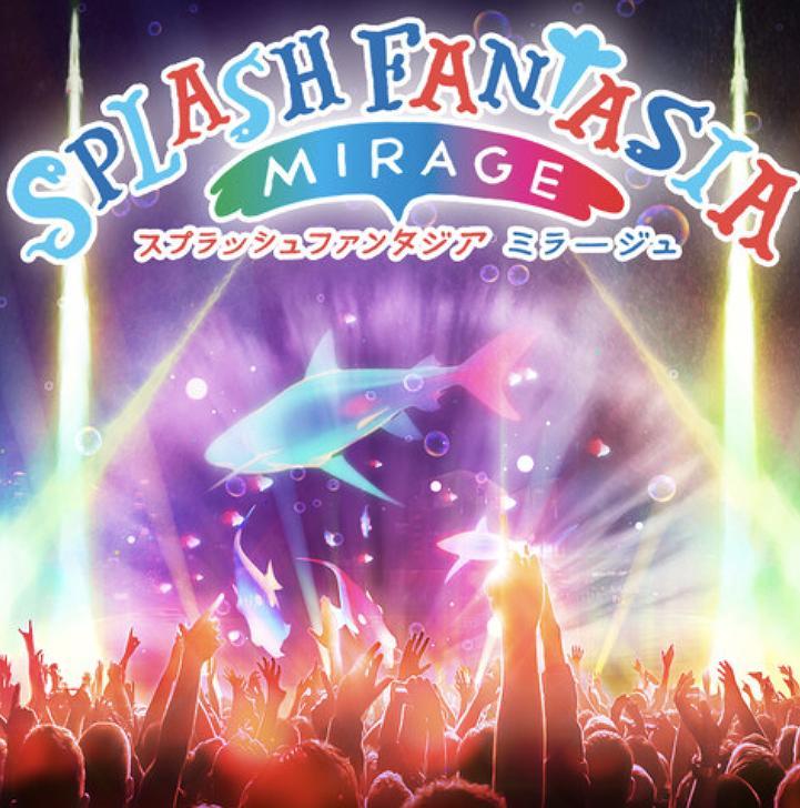 神戸ハーバーランドのumieで「SPLASH FANTASIA MIRAGE~スプラッシュ ファンタジア ミラージュ~」が8月11日~22日まで開催されるよ! #ハーバーランド #スプラッシュファンタジアミラージュ #夏イベント #umie