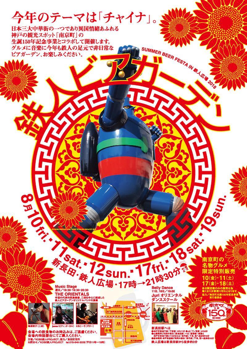 新長田の鉄人広場で「鉄人ビアガーデン」が8/10~19までの週末に開催されるよ! #鉄人広場 #鉄人ビアガーデン #新長田 #ビアガーデン2018