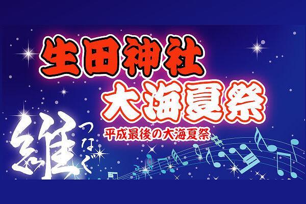 神戸・生田神社で8月3日~5日「大海夏祭」が開催されるよ! #生田神社 #夏祭り #大海夏祭 #神戸観光 #大海神社