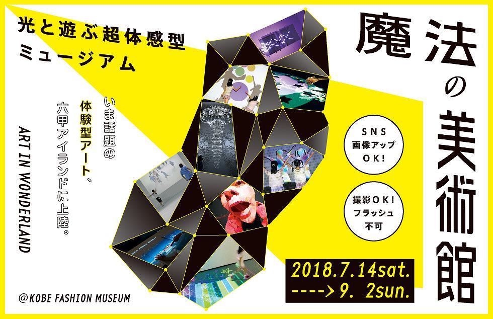 神戸ファッション美術館で「魔法の美術館 ー光と遊ぶ超体感型ミュージアム」展が7/14~9/2まで開催されるよ! #神戸ファッション美術館 #体験型アート #SNS画像アップOK #撮影可能 #六甲アイランド