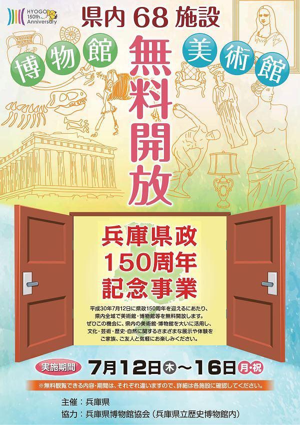 兵庫県政150周年記念事業で、7月12日~16日まで県内68施設の博物館・美術館が無料開放されるよ! #兵庫県政150周年 #博物館情報
