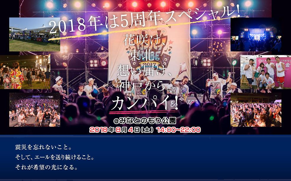 「カンパイKOBE2018」が神戸・みなとのもり公園で8月4日(土)に開催されるよ! #カンパイKOBE2018 #みなとのもり公園 #夏祭り #日本酒でカンパイ
