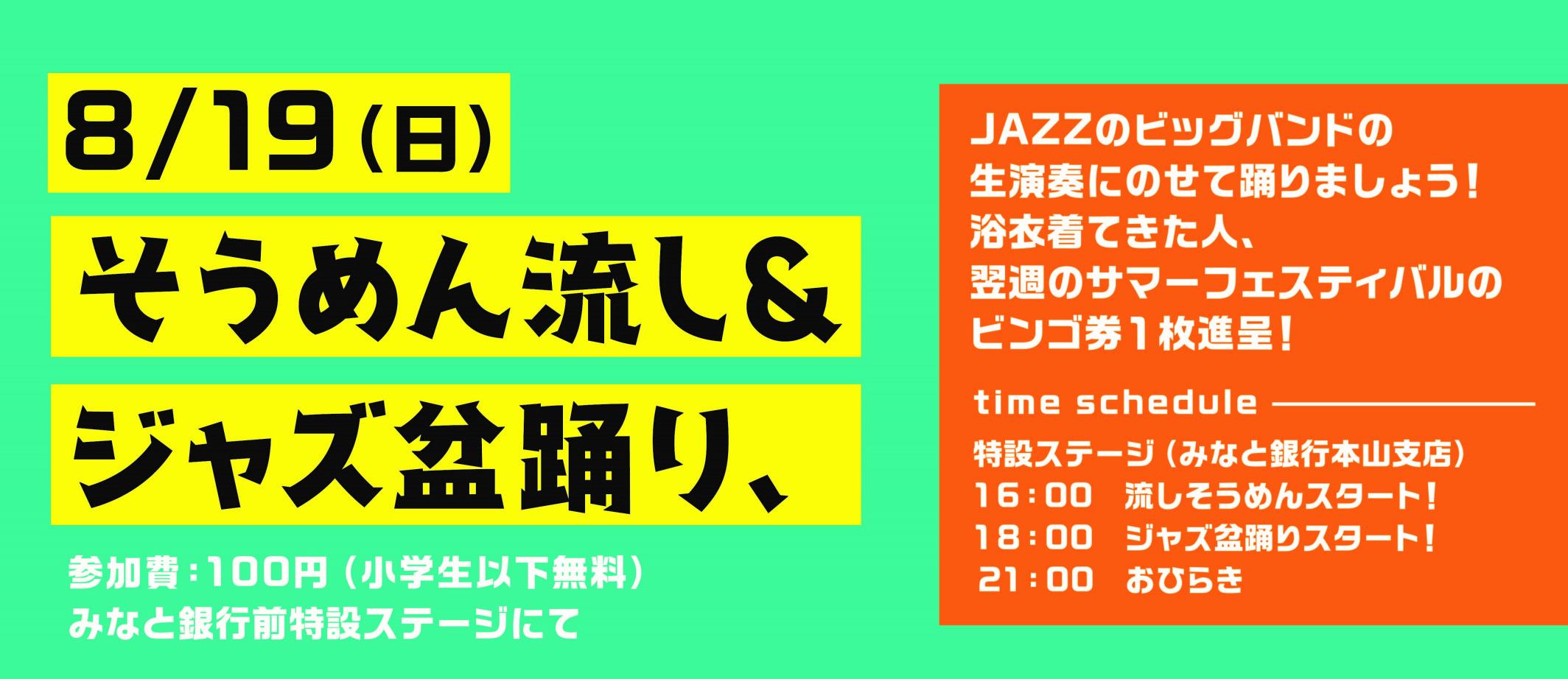 神戸・岡本商店街で8/19(日)「そうめん流し&ジャズ盆踊り」が開催されるよ! #岡本商店街 #そうめん流し #ジャズ盆踊り #夏祭り #神戸岡本