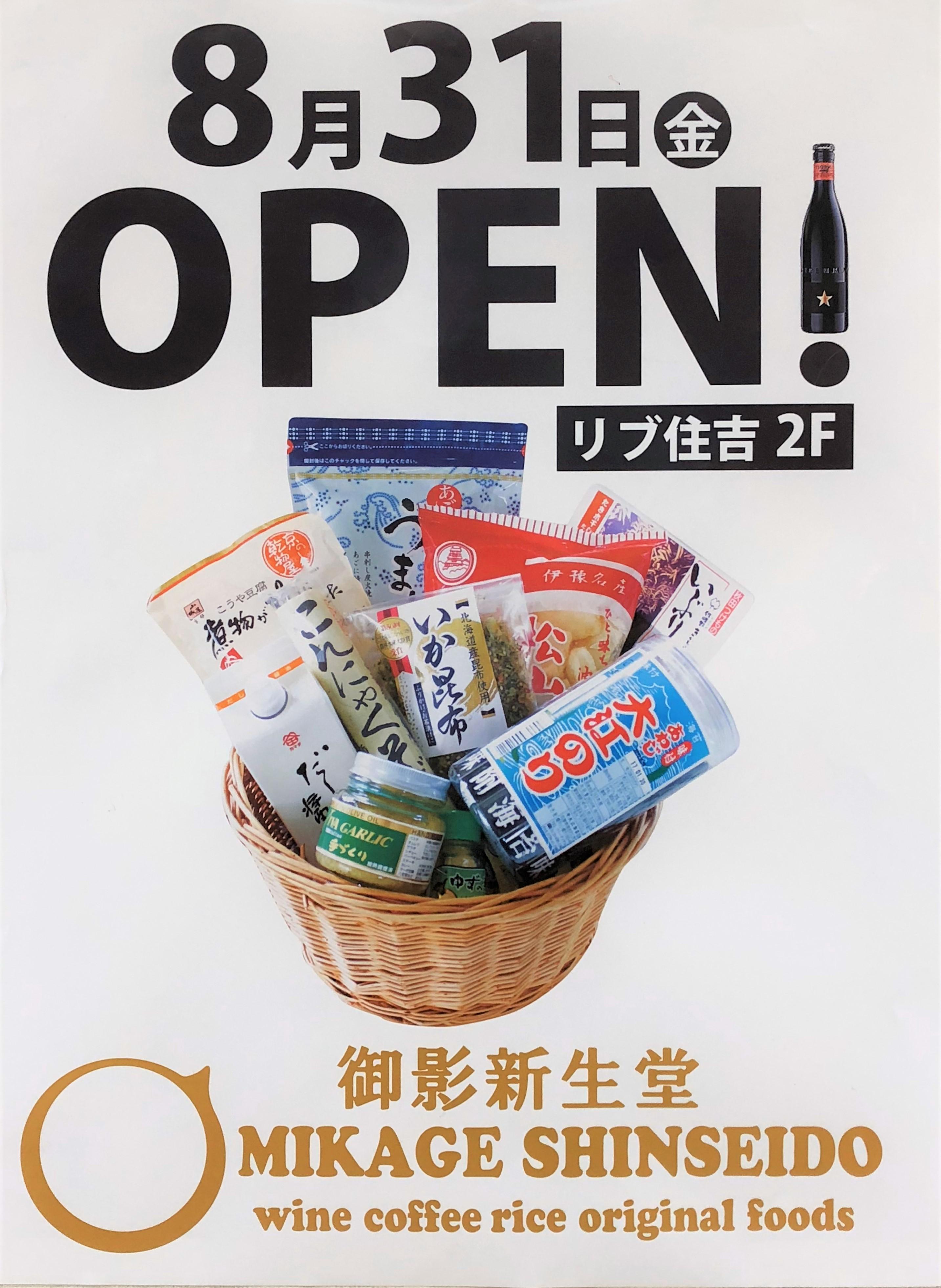 神戸・JR住吉駅直結のリブ住吉2階に「御影新生堂」が8/31(金)オープンするよ! #新規オープン #御影新生堂 #リブ住吉 #東灘区