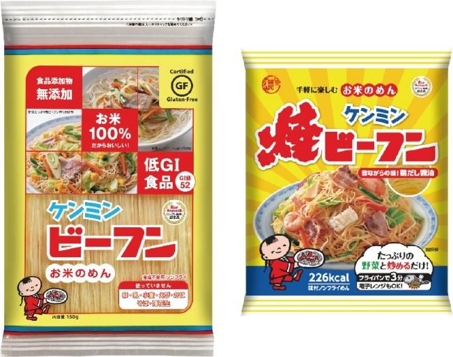 8月18日の「ビーフンの日」にちなんで、「ケンミンの焼ビーフン」が神戸マルイ前で無料配布されるよ! #ケンミンの焼ビーフン #ビーフンの日 #ケンミン食品 #サンプリングイベント