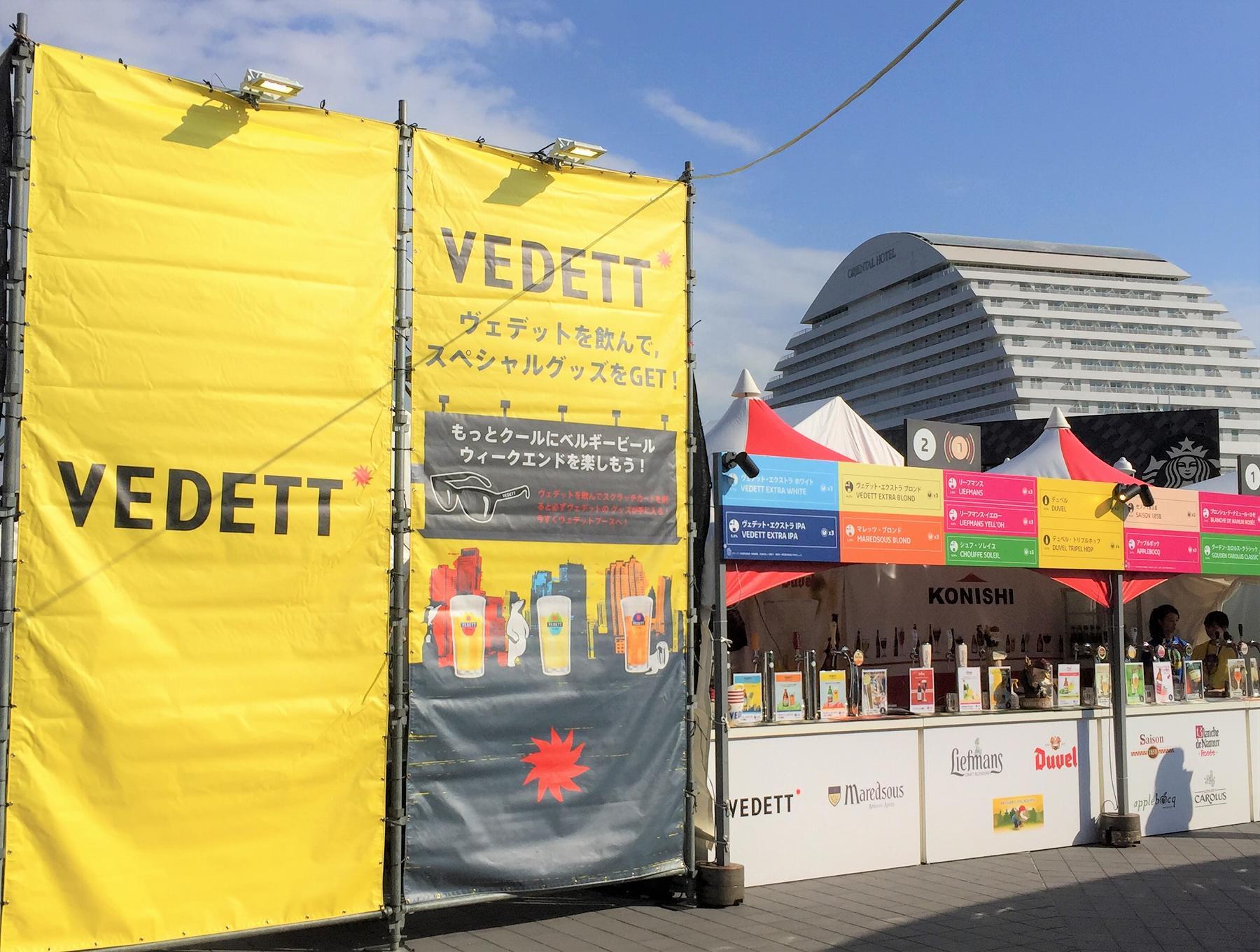 神戸・メリケンパークで8/29~9/2まで「ベルギービールウィークエンド2018神戸」が開催されるよ! #ベルギービールウィークエンド #メリケンパーク #神戸イベント