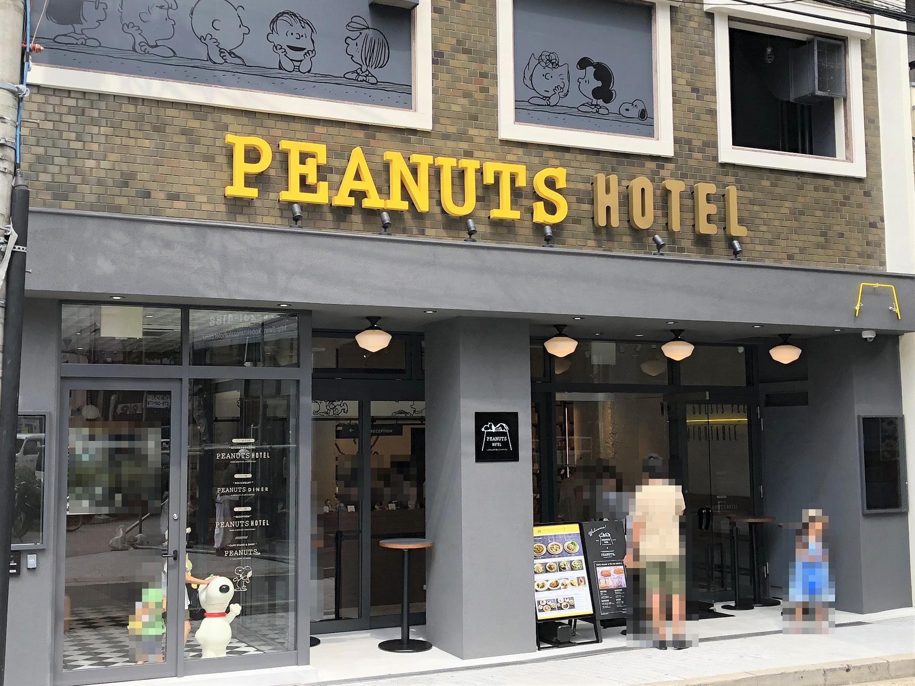 神戸・北野坂に「PEANUTS HOTEL(ピーナッツ ホテル)」が8/1オープン!1階の「PEANUTS Cafe 神戸」に立ち寄ってみた! #ピーナッツホテル #スヌーピー #神戸北野坂 #神戸観光 #新規オープン #ピーナッツカフェ神戸
