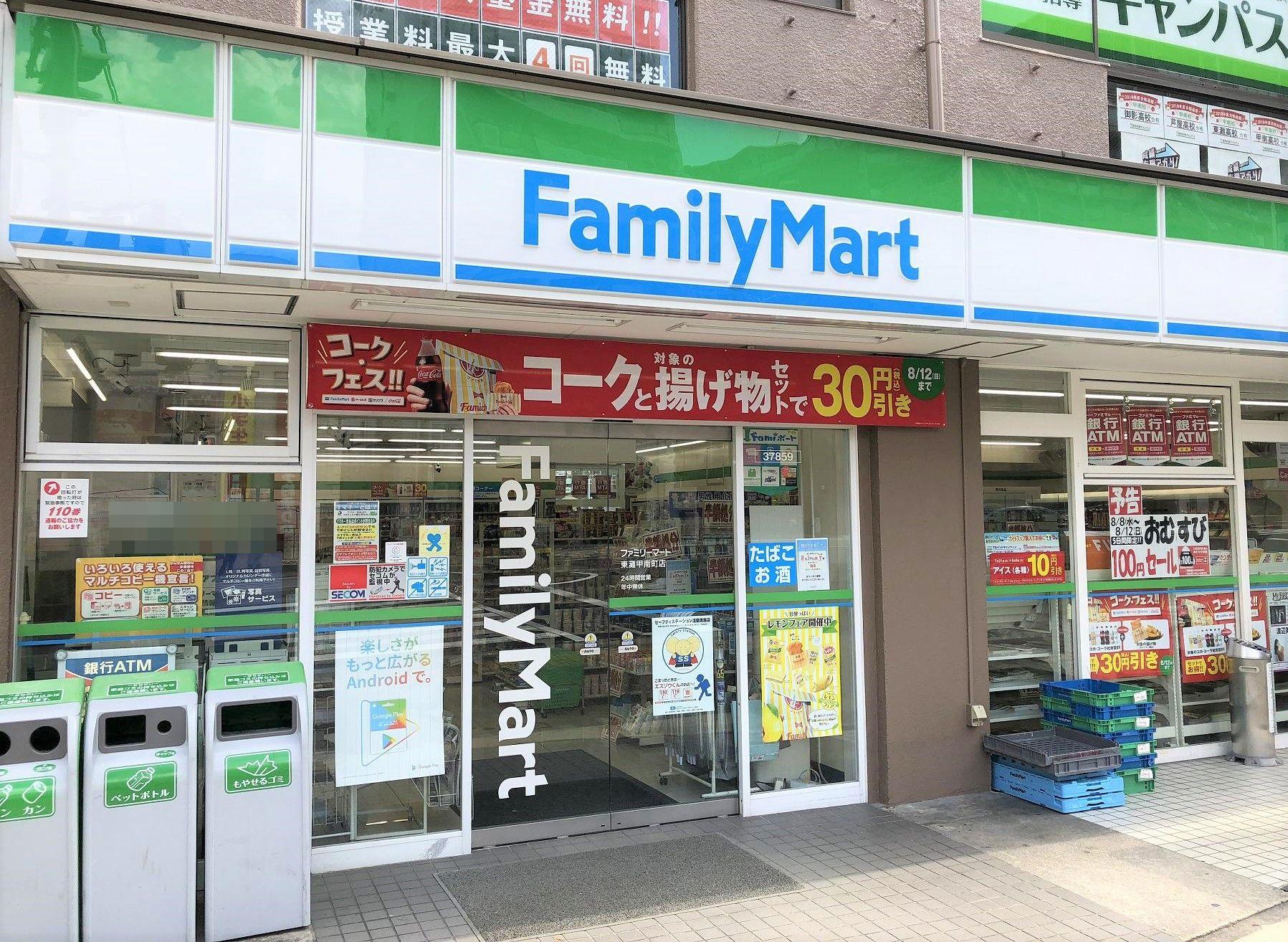 灘校近くにある「ファミリーマート 東灘甲南町店」が8/30をもって閉店するよ #閉店情報 #ファミリーマート #コンビニエンス #東灘区