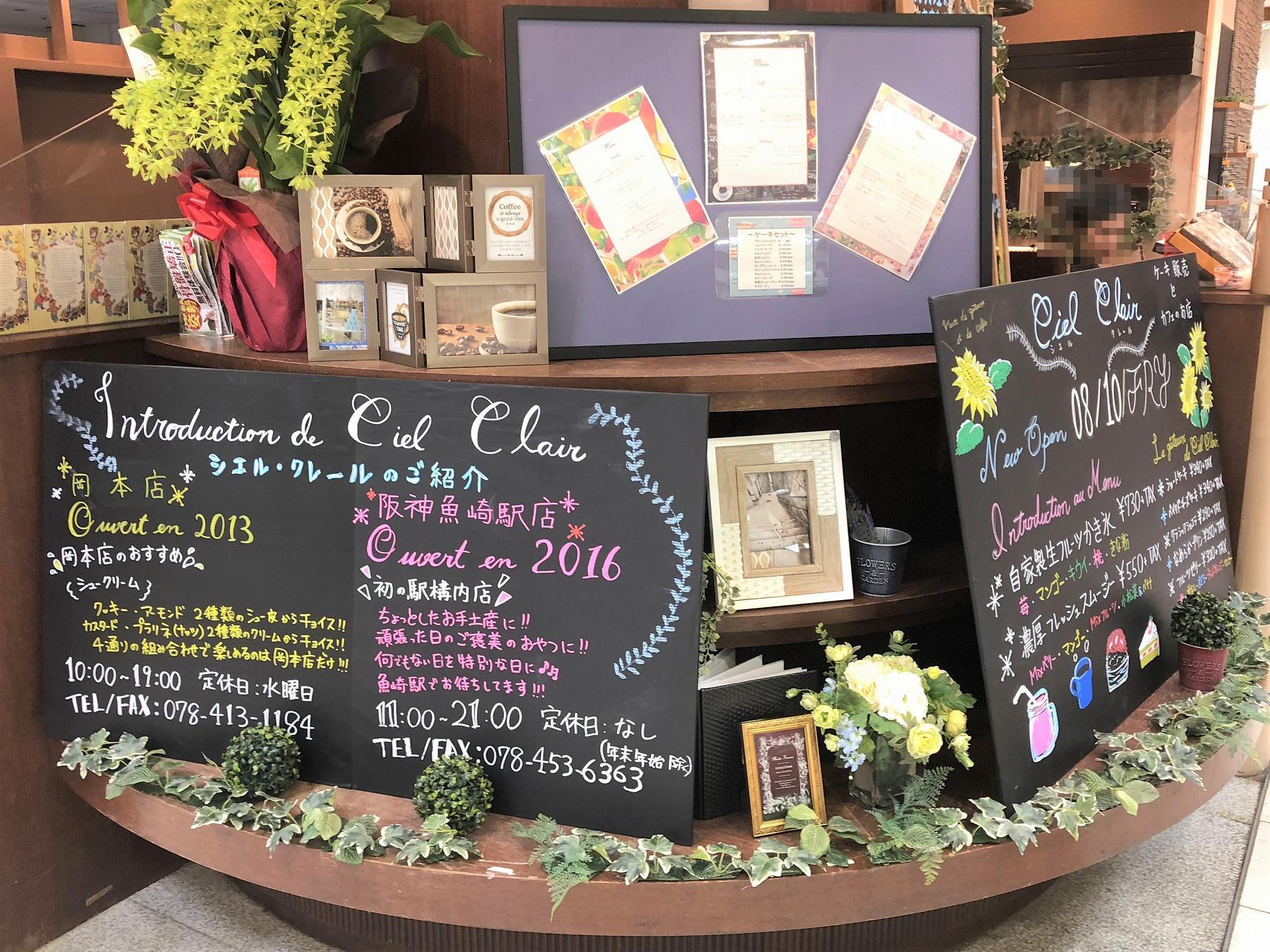 神戸・甲南山手のセルバ地下に、スイーツの「シエル クレール(Ciel Clair)」がオープンしたよ! #シエルクレール #セルバ #甲南山手 #神戸スイーツ #新規オープン