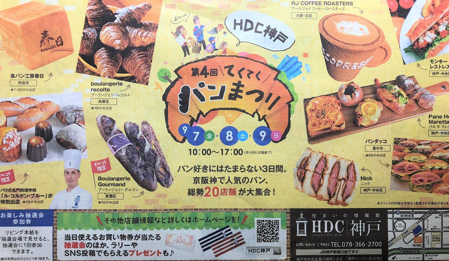 「第4回てくてくパンまつり」がHDC神戸で9/7(金)から9/9(日)まで開催されるよ!#てくてくパンまつり #HDC神戸 #パン好き #神戸パン
