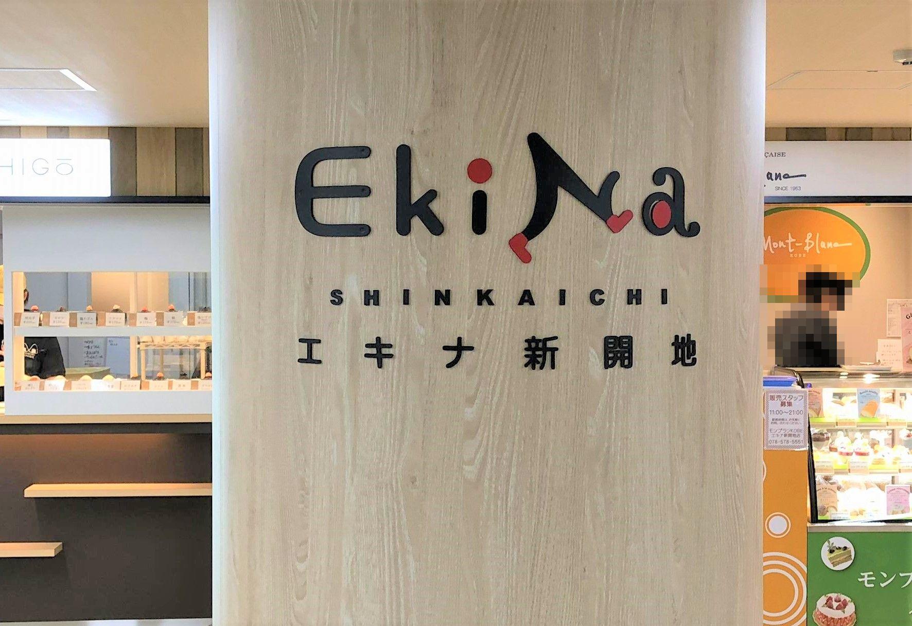 新開地駅構内に駅ナカ商業施設「エキナ新開地」が7/18にオープンしたので行ってきた! #エキナ新開地 #新開地 #新規オープン #商業施設 #神戸高速鉄道 #阪神電車