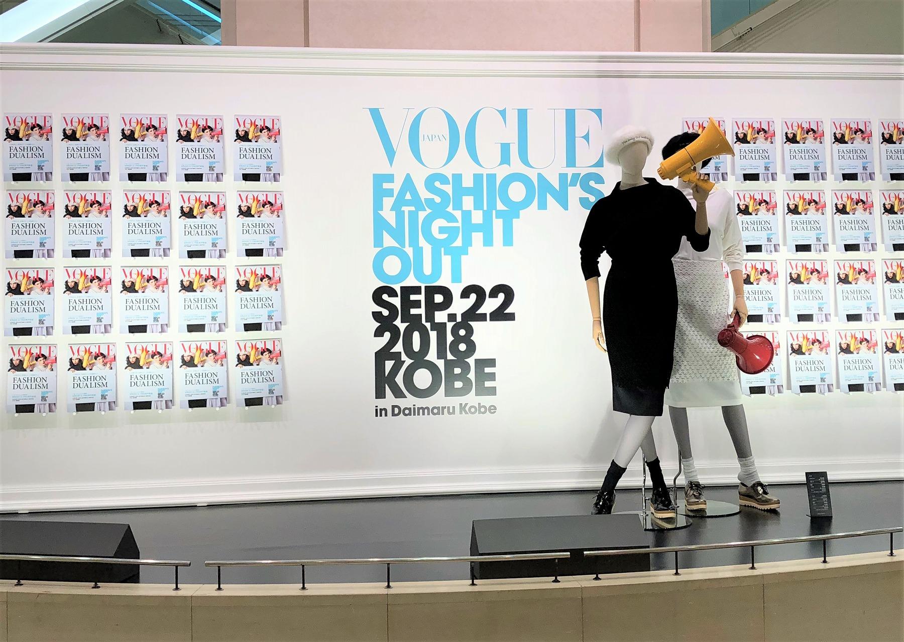 大丸神戸店・旧居留地で「VOGUE FASHION'S NIGHT OUT 2018」が9/22(土)に開催されるよ! #ヴォーグファッションズ #VOGUE #ファッションショー #神戸大丸店 #旧居留地 #柴咲コウ #吉村崇