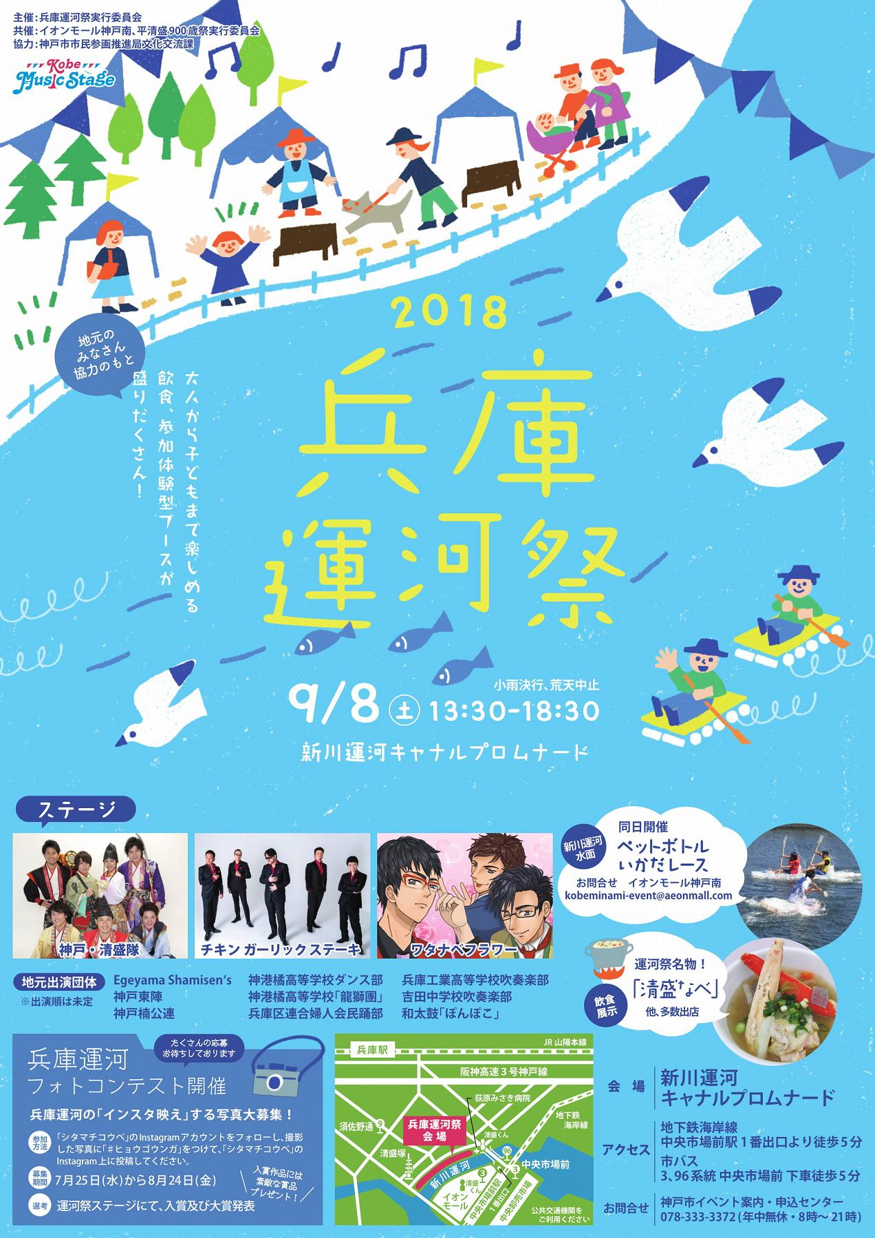 兵庫区の新川運河キャナルプロムナードで「兵庫運河祭」が9/8(土)に開催されるよ! #兵庫運河祭 #新川運河キャナルプロムナード #清盛なべ #神戸・清盛隊 #ワタナベフラワー #チキンガーリックステーキ