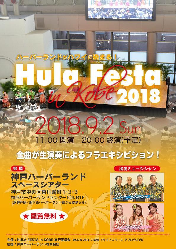 神戸ハーバーランドで9月2日(日)「フラフェスタ2018 in 神戸」が開催されるよ! #神戸ハーバーランド #フラフェスタ2018 #ダンスイベント #ハワイアン #フラダンス