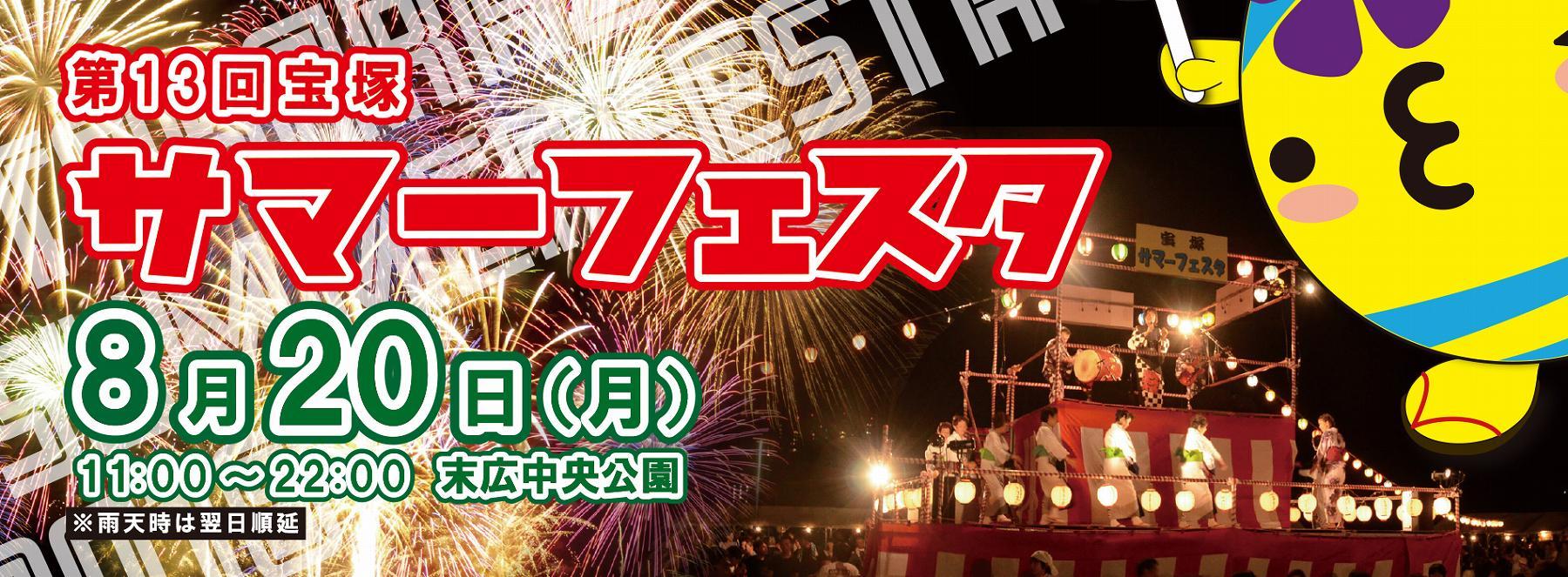 宝塚市の末広中央公園で「宝塚サマーフェスタ2018」が8月20日(月)に開催されるよ! #宝塚サマーフェスタ2018 #宝塚市 #夏祭り #アンパンマン