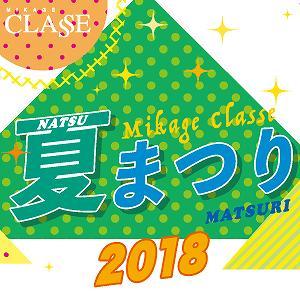 神戸・御影クラッセで「夏まつり2018」が8/11(土)と8/12(日)に開催されるよ! #御影クラッセ #夏まつり2018 #盆踊り