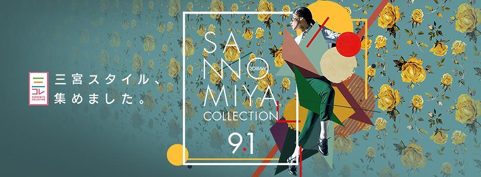 神戸・三宮センター街で9月1日(土)「三宮コレクション」が開催されるよ! #三宮コレクション #三宮センター街 #ファッションショー #神戸ファッション #三宮スタイル