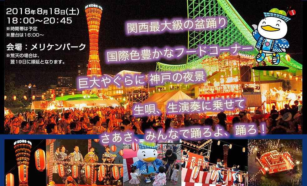 神戸・メリケンパークで関西最大級の盆踊り「こうべ海の盆踊り2018」が8/18(土)に開催されるよ! #こうべ海の盆踊り2018 #メリケンパーク #夏祭り