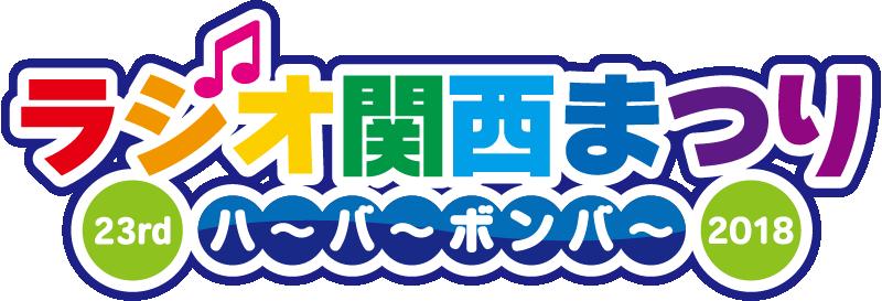 神戸ハーバーランドで10月7日(日)「第23回ラジオ関西まつり~ハーバーボンバー2018~」が開催されるよ! #ラジオ関西まつり #ラジオ関西 #ハーバーランド #神戸イベント