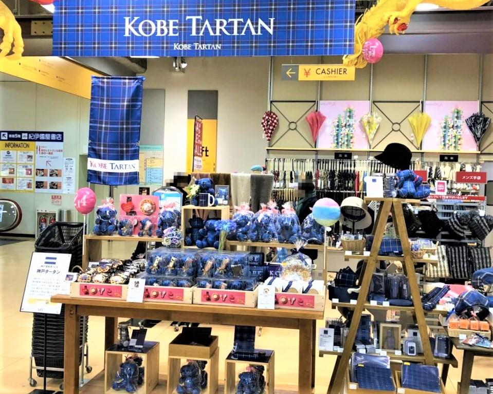 神戸ロフト3階の特設会場に「神戸タータン大集合」!10月3日(水)~17日(水)まで開催されるよ! #神戸タータン #神戸ロフト #タータン #ご当地名物