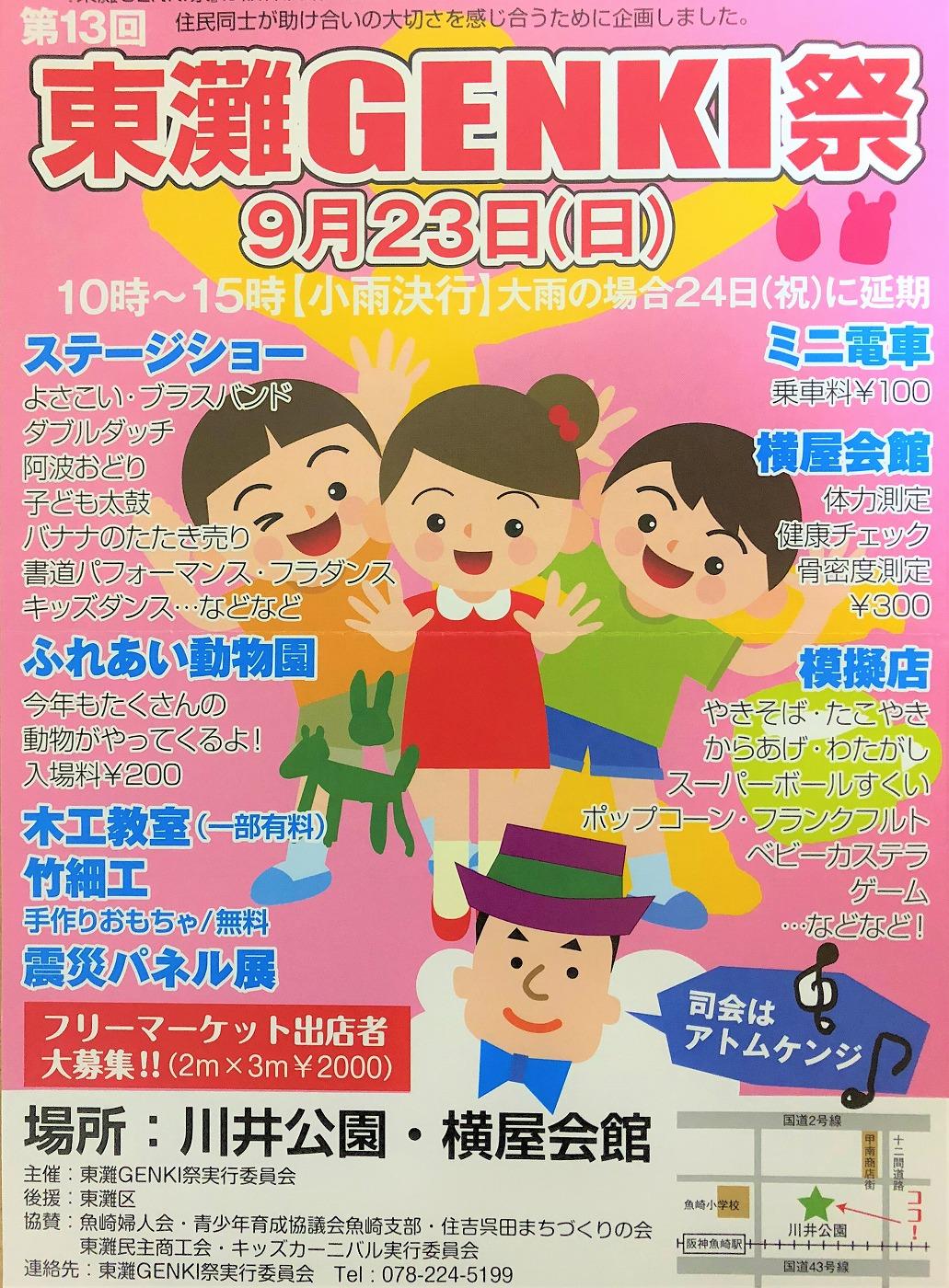 「第13回東灘GENKI祭」が9月23日(日)に魚崎・川井公園で開催されるよ! #東灘GENKI祭 #東灘区 #イベント #魚崎 #ふれあい動物園 #ミニ電車 #アトムケンジ