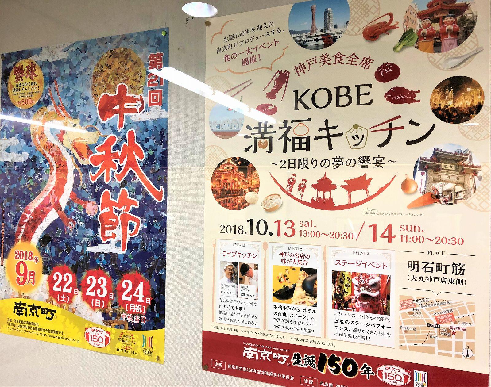 大丸神戸店東側・明石町筋で10月13日と14日に「神戸美食全席 KOBE満福キッチン」が開催されるよ! #KOBE満福キッチン #南京町生誕150年 #神戸観光