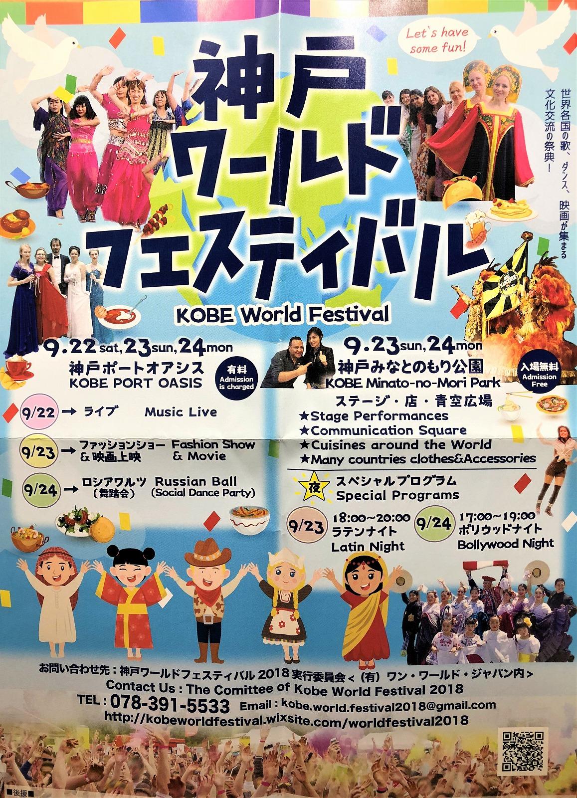 「神戸ワールドフェスティバル」が9/22~9/24まで神戸ポートオアシス&神戸みなとのもり公園で開催されるよ! #神戸ワールドフェスティバル #国際イベント #神戸ポートオアシス