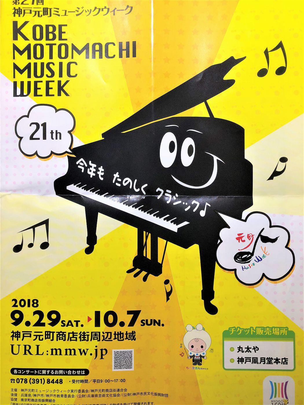 神戸元町商店街周辺で「神戸元町ミュージックウィーク」が9/29~10/7まで開催されるよ! #神戸元町ミュージックウィーク #元町商店街 #クラシックコンサート