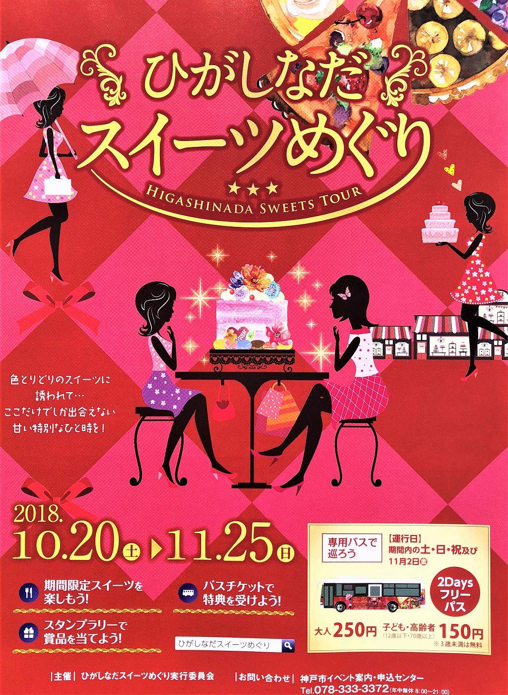 【※写真追加】「ひがしなだスイーツめぐり 2018」が10月20日(土)~11月25日(日)まで開催されるよ! #ひがしなだスイーツめぐり #東灘区 #神戸スイーツ