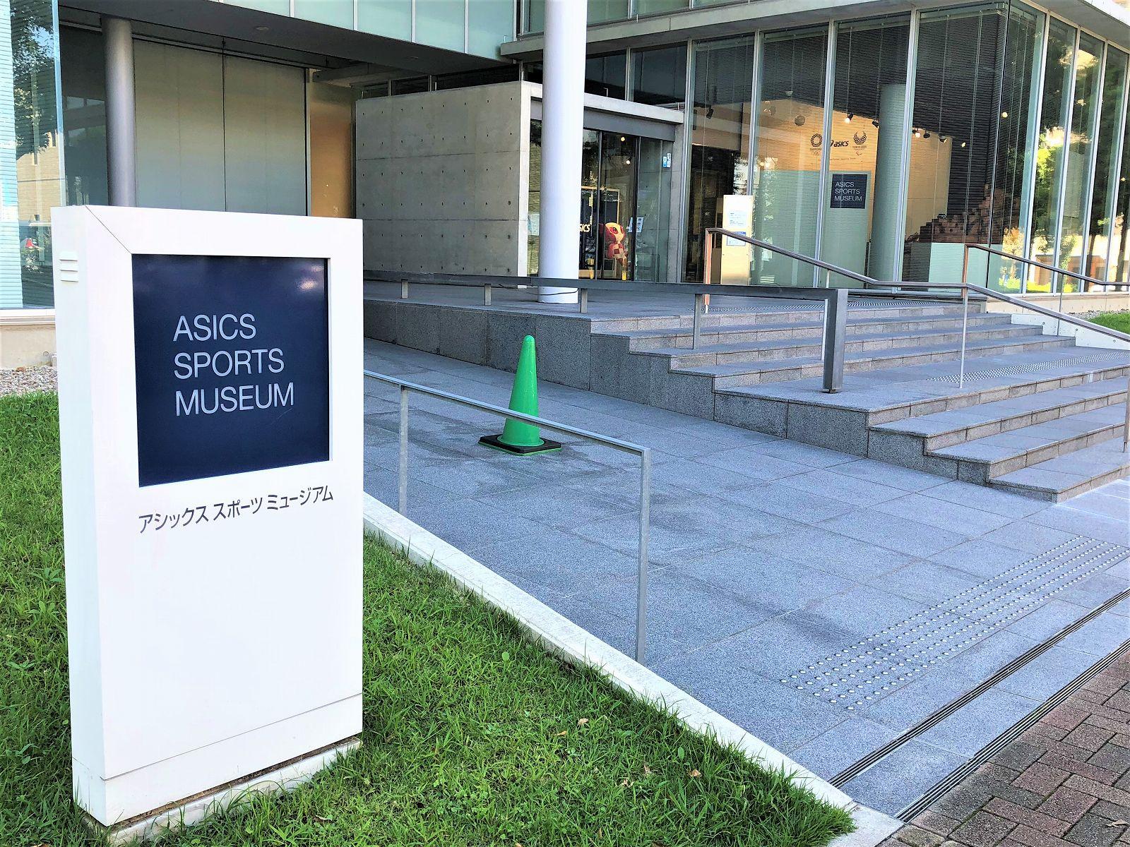 神戸・ポートアイランドにある「アシックス スポーツミュージアム」で体感してきた! #ASICS #アシックス #アシックススポーツミュージアム #企業博物館