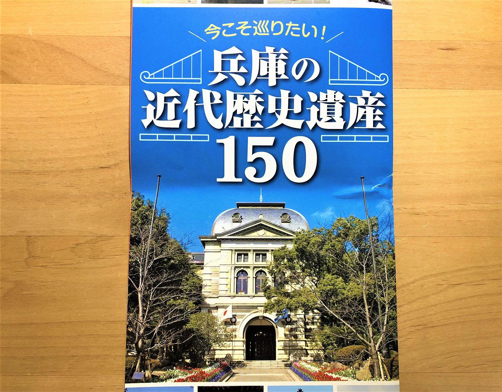 兵庫の近代歴史遺産150か所がつまった『今こそ巡りたい!兵庫の近代歴史遺産150』神マップをゲットしたのでご紹介! #兵庫県 #近代歴史遺産 #近代建築 #文化庁