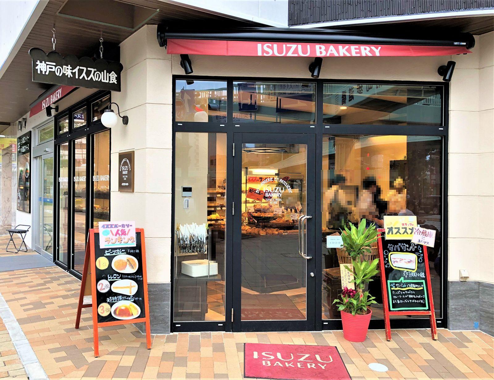 三宮の「イスズベーカリー本店」が9/8リニューアルオープン! 新しいお店を見てきた! #イスズベーカリー #リニューアルオープン #神戸マイスター #パン好き