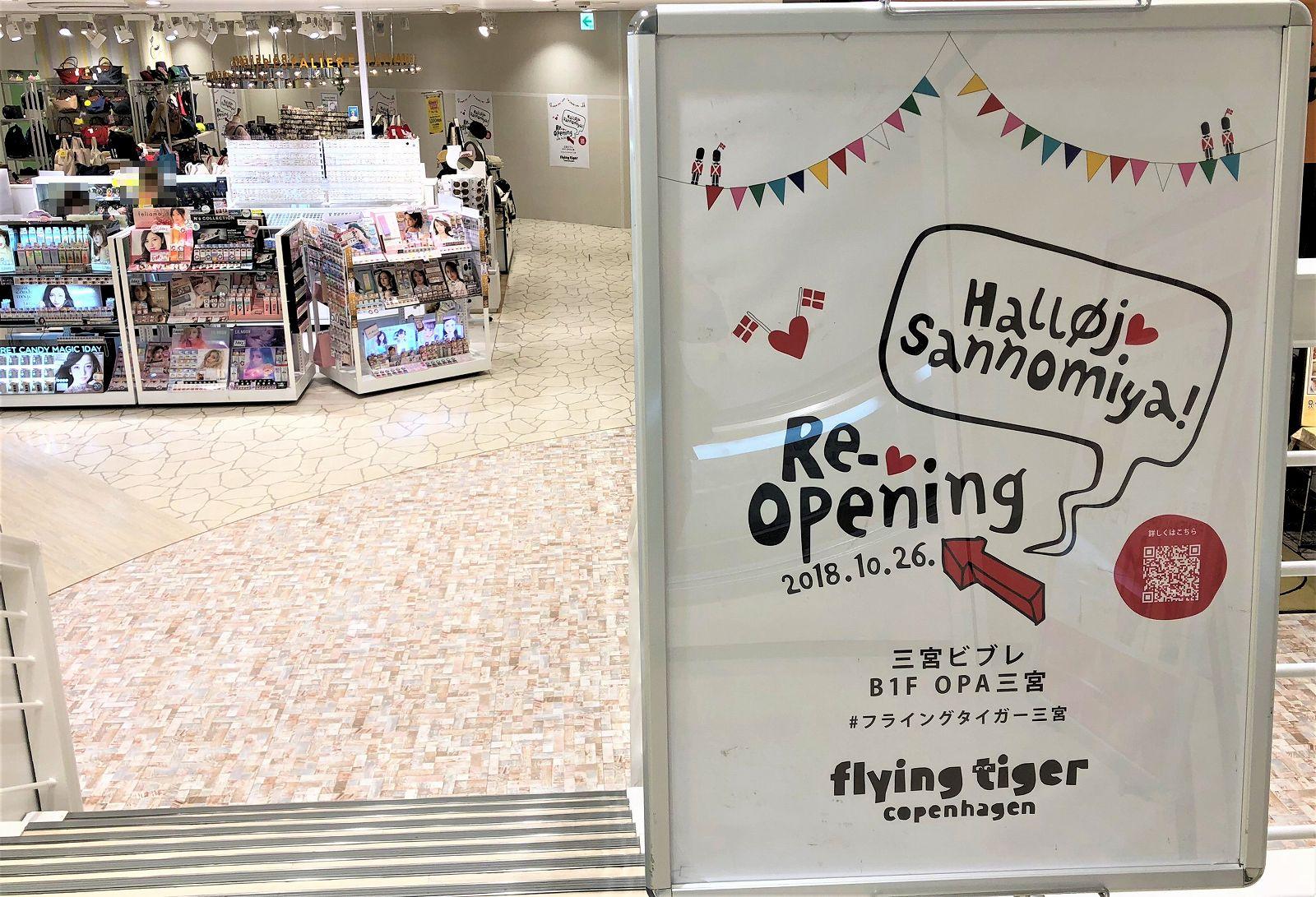 【※写真追加!】デンマーク発の雑貨ブランド「フライング タイガー」が 三宮ビブレに10/26(金)オープンします! #フライングタイガー #新規オープン #三宮ビブレ #北欧雑貨