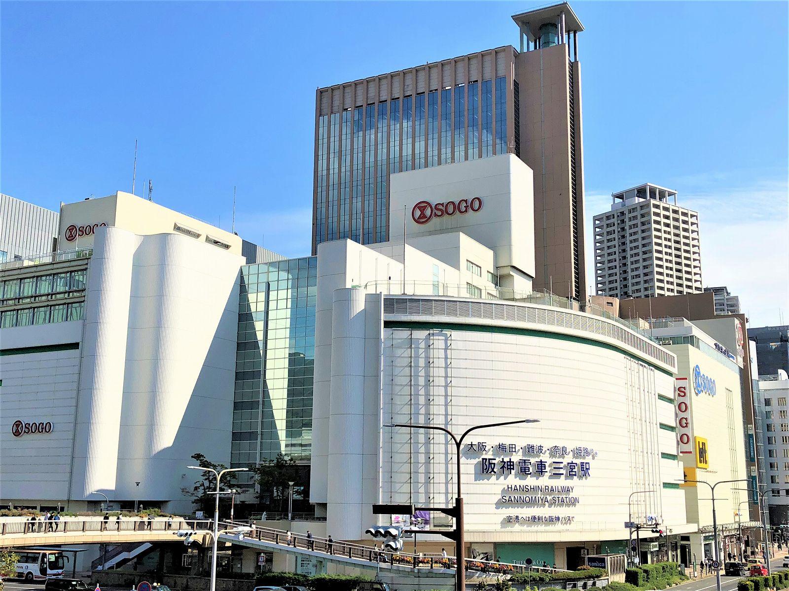 そごう神戸店が2019年10月1日から「神戸阪急」に生まれかわるよ! #そごう神戸店 #神戸阪急 #神戸のランドマーク #屋号変更