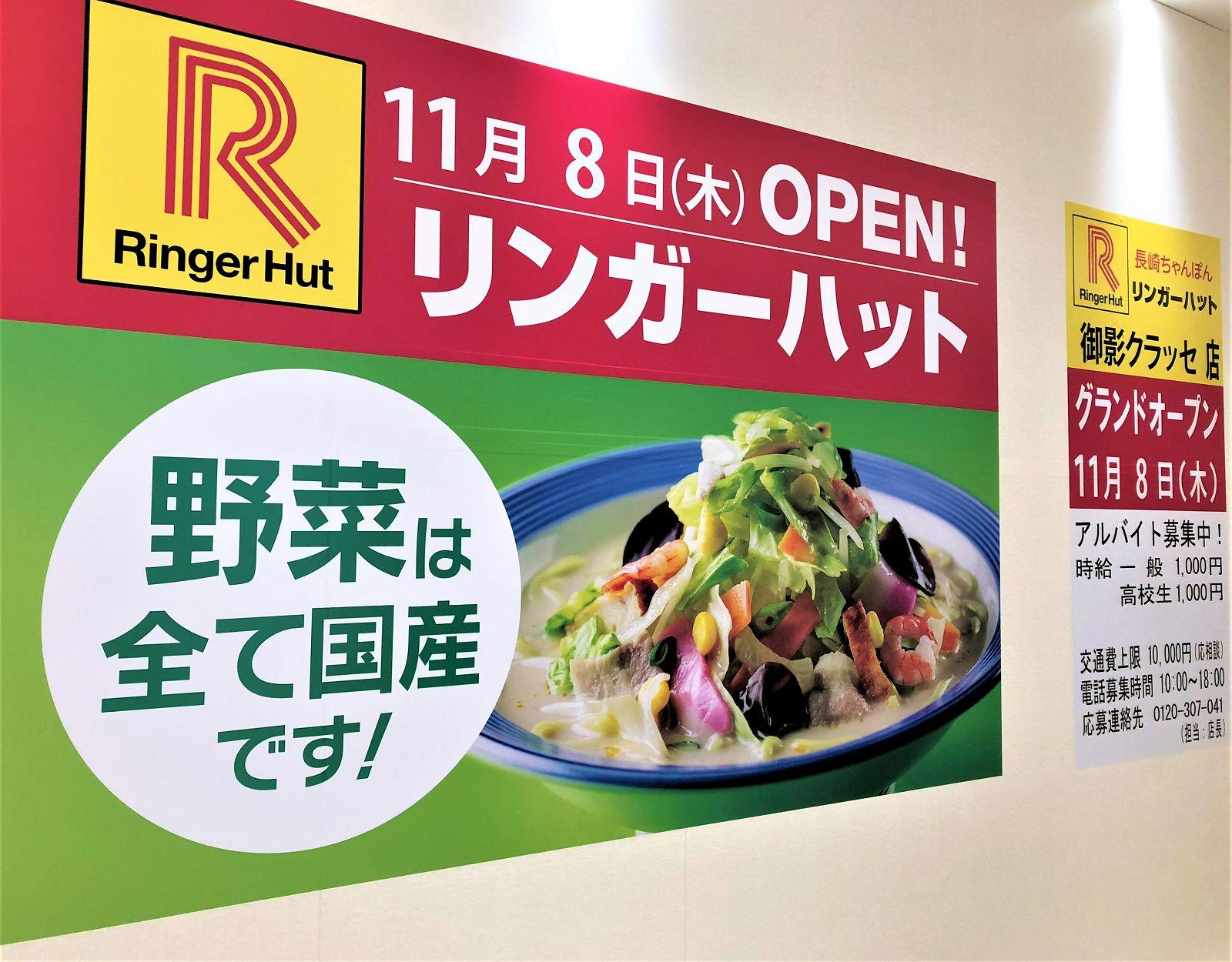 長崎ちゃんぽんで有名な「リンガーハット」が御影クラッセに11月8日(木)オープンします! #新規オープン #リンガーハット #御影クラッセ #長崎ちゃんぽん