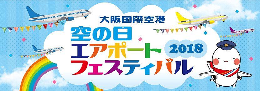 大阪国際空港(伊丹空港)で10月13日(土)「エアポートフェスティバル2018」が開催されるよ! #エアポートフェスティバル2018 #大阪国際空港 #伊丹空港 #飛行機