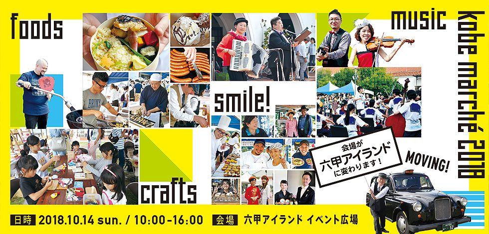 六甲アイランドのイベント広場で「KOBE MARCHE 2018」が10月14日(日)に開催されるよ! #神戸マルシェ #六甲アイランド #東灘区 #食イベント