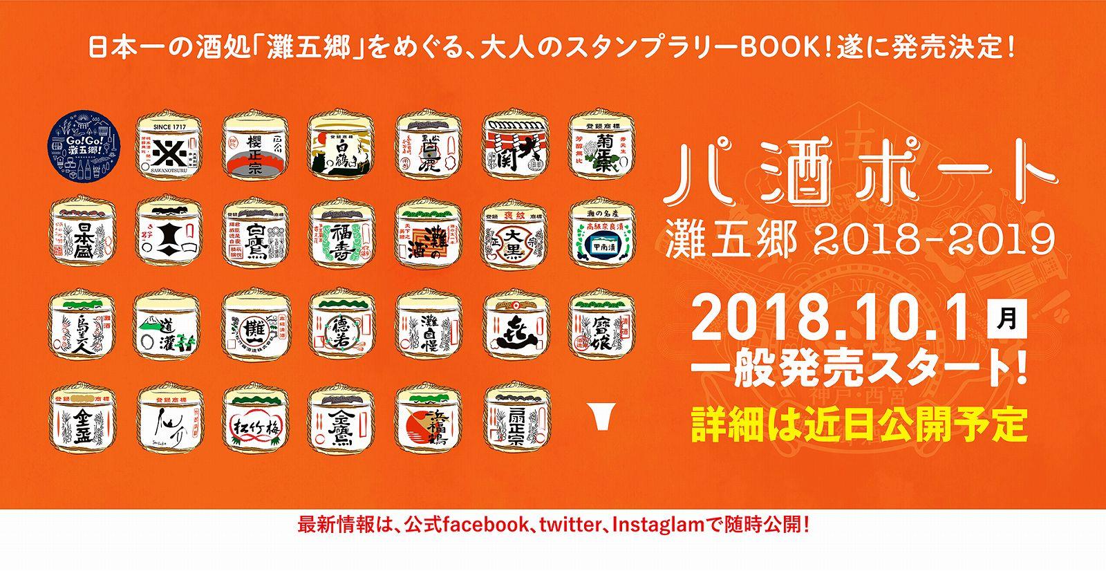 「灘五郷」の酒蔵を巡る大人のスタンプラリーBOOK『パ酒ポート 灘五郷2018-2019』が10/1から発売されるよ! #灘五郷 #パ酒ポート #日本酒
