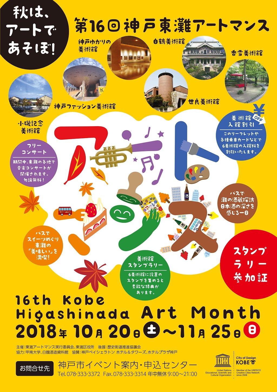 「第16回神戸東灘アートマンス」が10/20(土)~11/25(日)で開催されるよ! #神戸東灘アートマンス #東灘区 #美術館 #博物館 #アートマンス