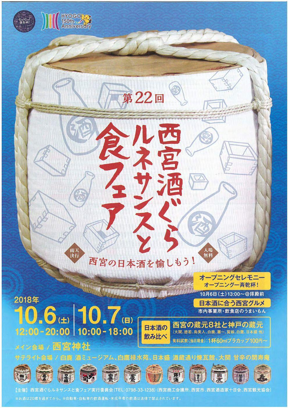 【※開催中止】「日本酒の日」にちなみ、西宮神社周辺で10月6日(土)・7日(日)に「第22回西宮酒ぐらルネサンスと食フェア」が開催されるよ! #西宮神社 #日本酒 #西宮グルメ #日本酒の日 #連休イベント