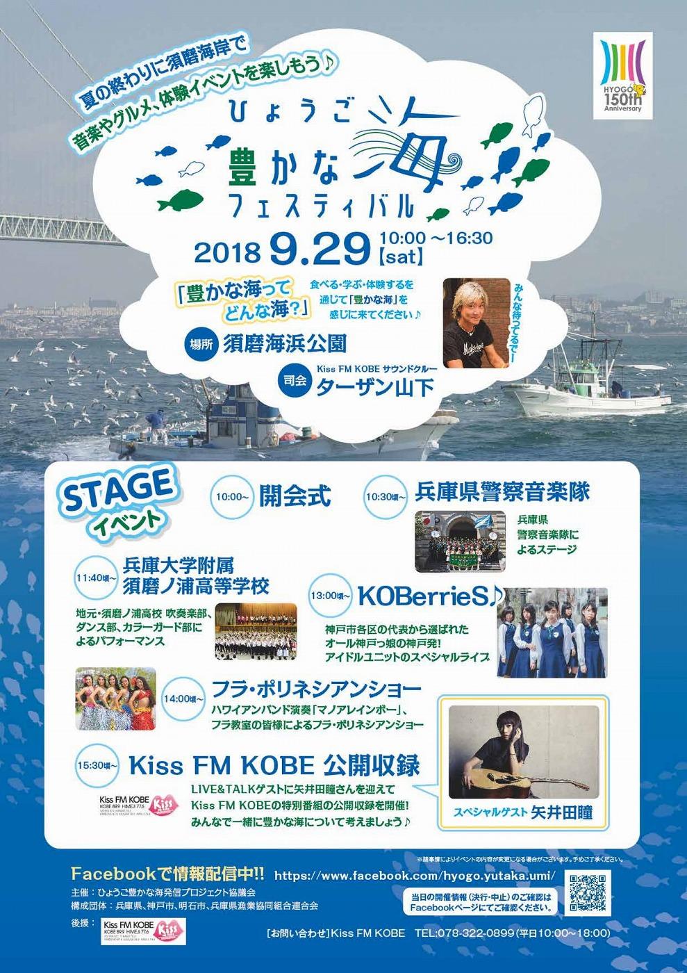 【※中止になりました】神戸・須磨海浜公園で9/29(土)「ひょうご豊かな海フェスティバル」が開催! KOBerrieS♪やスペシャルゲストに矢井田瞳さんが登場するよ! #ひょうご豊かな海フェスティバル #須磨海岸 #ターザン山下 #KOBerrieS #矢井田瞳 #須磨区 #KissFMKOBE