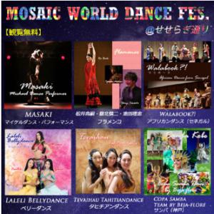 神戸ハーバーランドのせせらぎ通りで「MOSAIC WORLD DANCE FES」が9月12日(水) ~ 9月17日(月)の期間で開催されるよ! #ダンスフェス #ハーバーランド #神戸観光