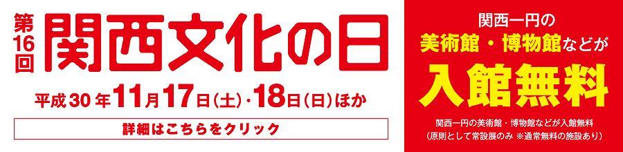 美術館や博物館・文化施設が入場無料!「関西文化の日」今年は11月17日と18日を中心に実施! #関西文化の日 #芸術の秋 #美術館巡り