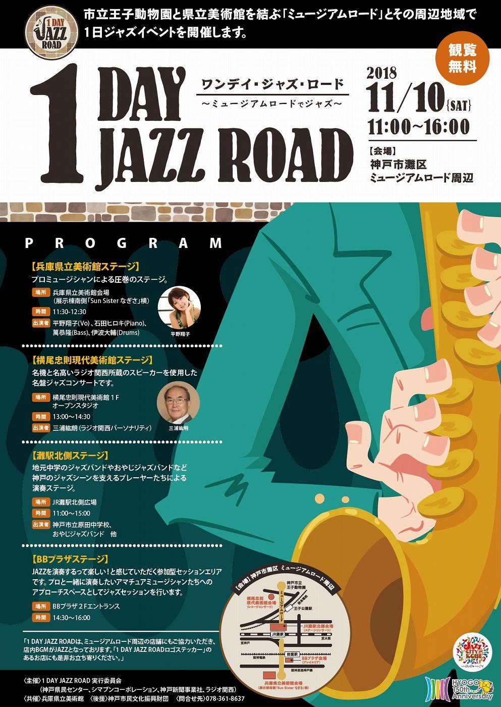 神戸市立王子動物公園~兵庫県立美術館を結ぶ「ミュージアムロード」で11月10日、ジャズイベント「1 DAY JAZZ ROAD」が開催されるよ! #ジャズイベント #ミュージアムロード #灘区