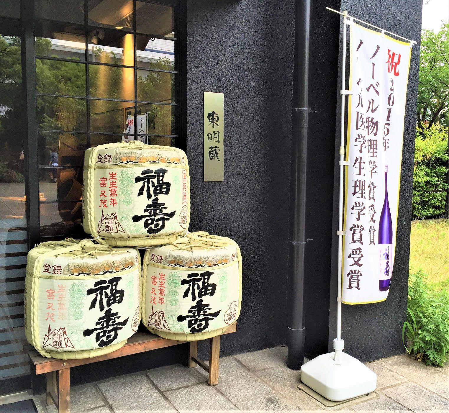 神戸・御影の神戸酒心館で11/10と11/11に「蔵開き」が開催されるよ! #神戸酒心館 #福寿 #灘五郷 #蔵開き #日本酒 #パ酒ポート