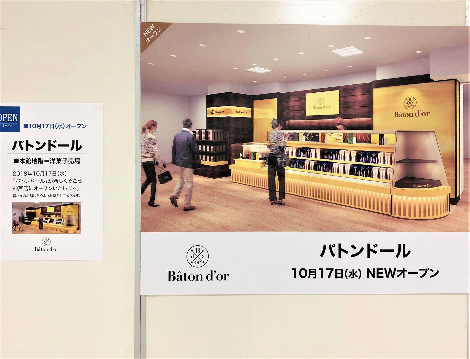 【※追加更新!】大人気の「バトンドール」のお店が10月17日(水)、そごう神戸店地下フロアにオープン!出店場所を見てきた! #バトンドール #江崎グリコ #そごう神戸店 #神戸スイーツ #新規オープン