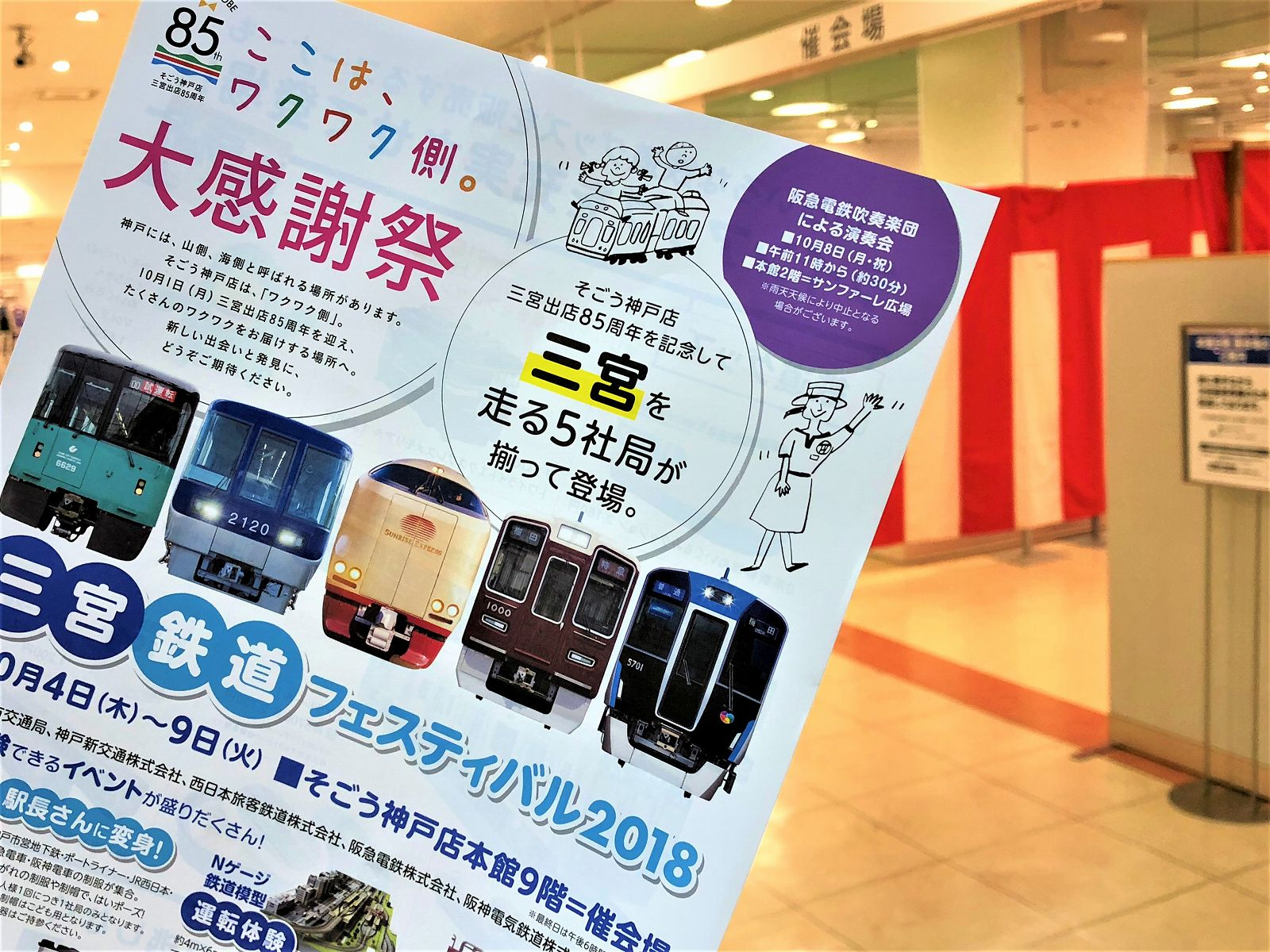 「三宮鉄道フェスティバル2018」がそごう神戸店催会場で10月4日~9日に開催されるよ! #そごう神戸店 #三宮鉄道フェスティバル2018 #電車好き #鉄道フェス