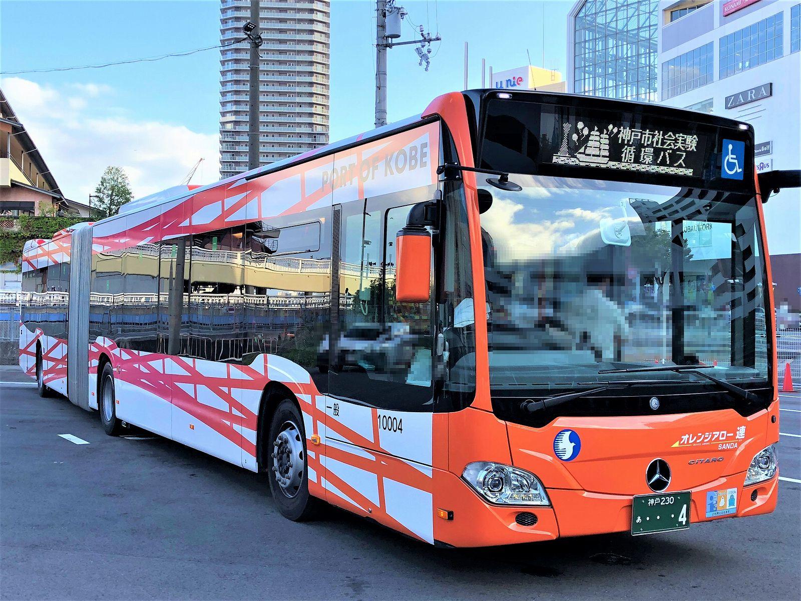 「連節バス」の社会実験が10月の土日祝に開催!おしゃれで長い「連節バス」に乗ってみた! #神戸観光 #連節バス #神姫バス #スカイバス神戸 #神戸市 #乗り物好き