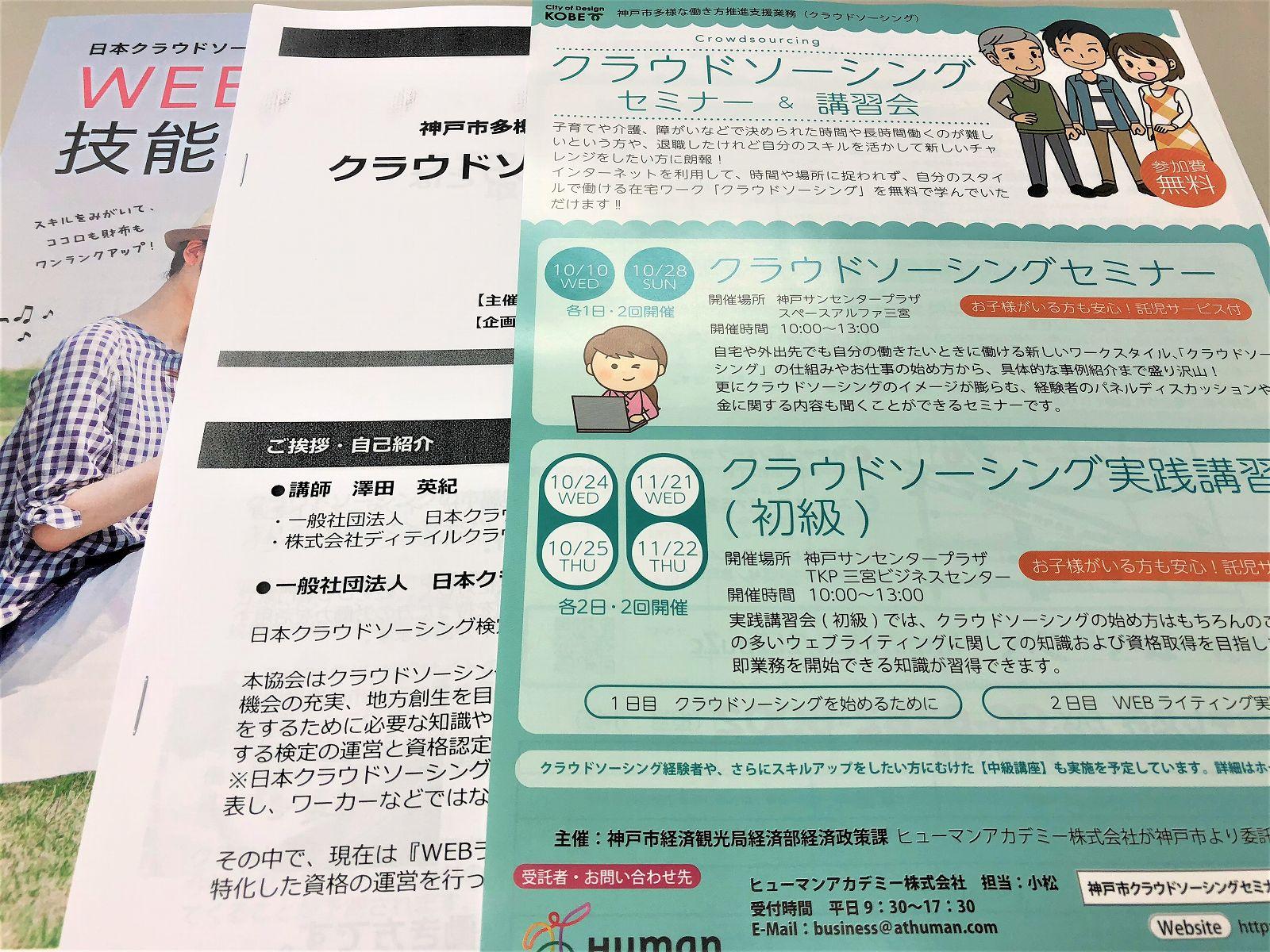 クラウドソーシングってなに!?神戸市が主催する「クラウドソーシングセミナー」に参加してみた! #クラウドソーシング #ランサーズ #クラウドワーカー #神戸市