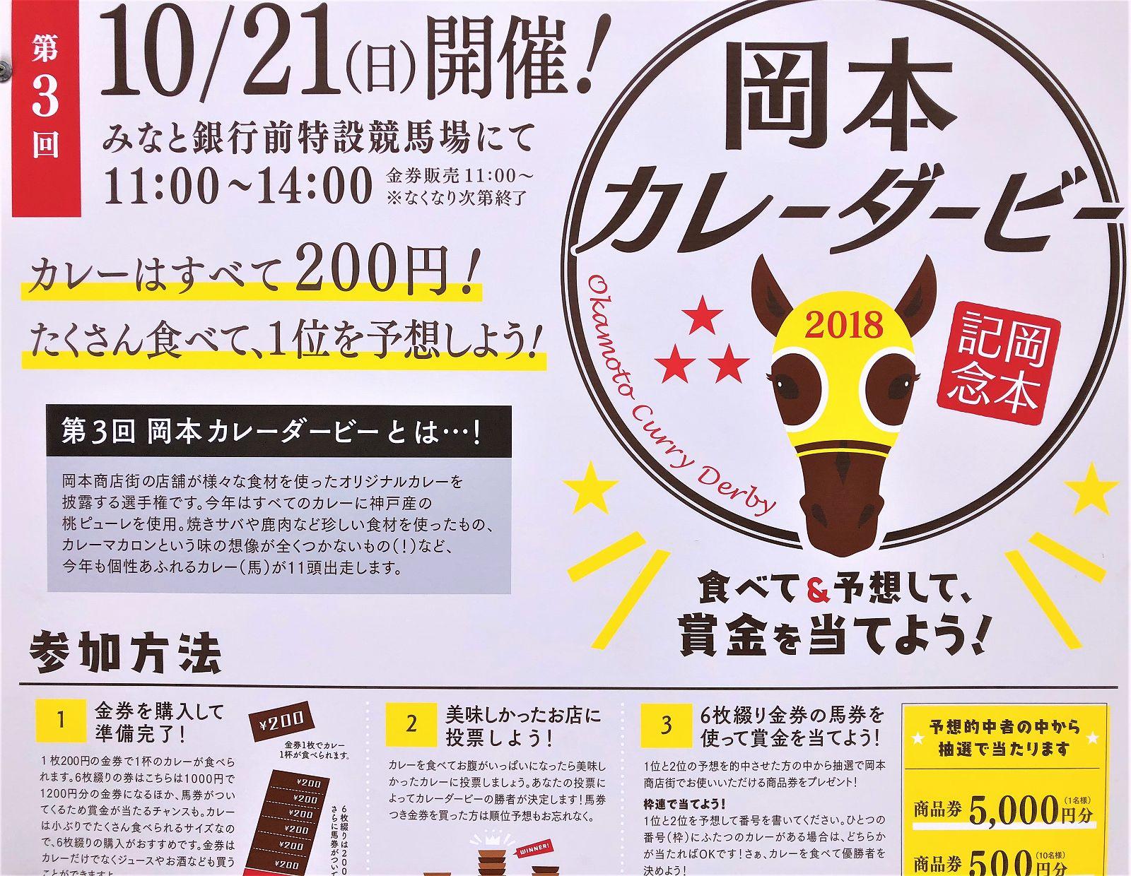 神戸の岡本商店街で10/21(日)「第3回 岡本カレーダービー2018」が開催されるよ! #カレーダービー #阪急岡本 #岡本商店街 #カレー好き